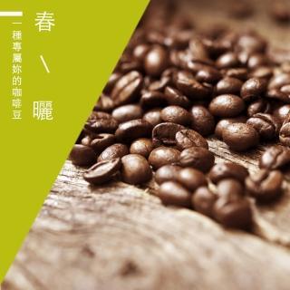 【微笑咖啡】春曬_在地烘焙咖啡豆(450g)