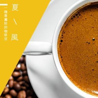 【微笑咖啡】夏風_在地烘焙咖啡豆(450g)
