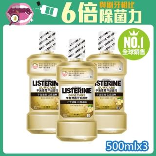 【Listerine 李施德霖】牙齦護理漱口水(500mlx3)