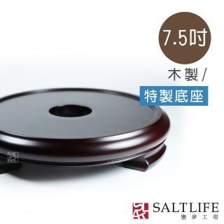 【鹽夢工場】7.5吋特製底座(鹽燈專用)