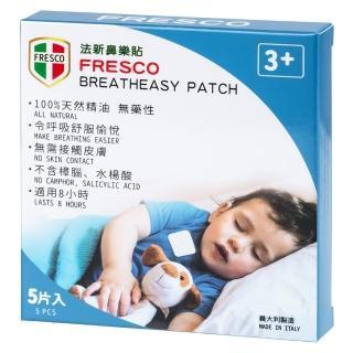 【法新FRESCO】義大利製 鼻樂貼(呼吸順暢)