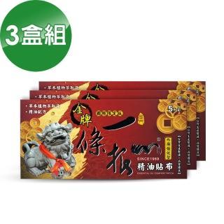 【花芊草本】3盒組金牌一條根精油貼布大片強效型5片盒裝共15片(一條根)