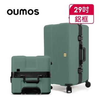 【法國 OUMOS-雙12限定】旅行箱 - 古綠 Container Double Proof Green Vintage S-312C 29吋
