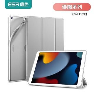 【ESR 億色】iPad 8/7 保護套 皮套 超薄支架保護殼 ipad 2020/2019 10.2吋 優觸系列(IPAD8/7殼)