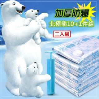 【悅生活】CozyHome 10+1件組北極熊真空防潮壓縮袋 含真空抽氣棒1支 二入組(多用寸 收納袋 衣物收納)