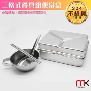 【meekee】台製304不鏽鋼三格式餐具組便當盒/餐盒