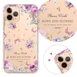 【YOURS】APPLE iPhone 11 Pro Max 6.5吋 奧地利彩鑽防摔手機殼-紫宴