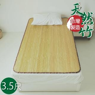 【絲薇諾】MIT和風中青竹蓆/涼蓆(單人加大3.5尺)