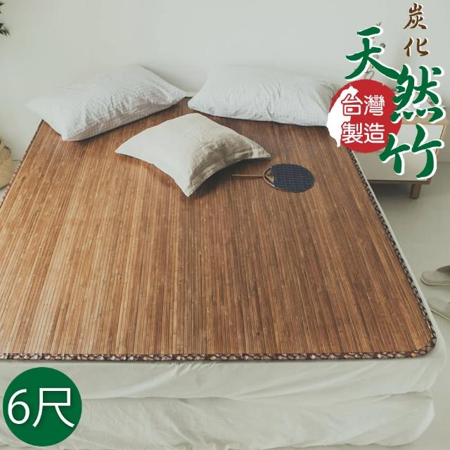 【絲薇諾】MIT和風炭香竹蓆/涼蓆(雙人加大6尺)/