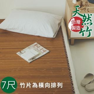 【絲薇諾】MIT和風炭香竹蓆/涼蓆(雙人特大6x7尺)