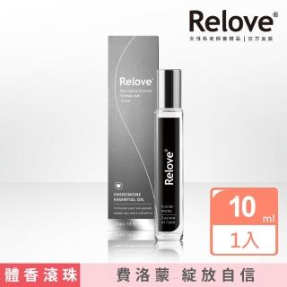 【Relove】費洛蒙精油滾珠瓶 - 男奴(精油、費洛蒙、香水、吸引、女性、香體、私密、保養、美妝、彩妝)