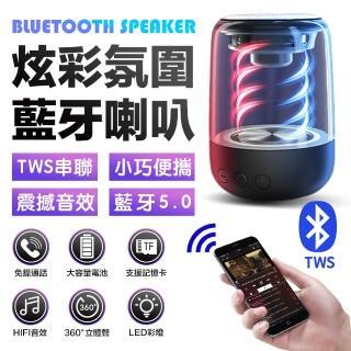 【2入串聯優惠組】炫彩TWS立體聲藍牙音箱/喇叭C7(可串聯左右聲道)