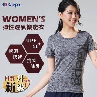 【Kaepa】歐美熱銷冠軍圓領彈力機能短袖(側標-女款)