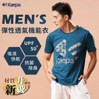 【Kaepa】歐美熱銷冠軍圓領彈力機能短袖(LOGO-男款)