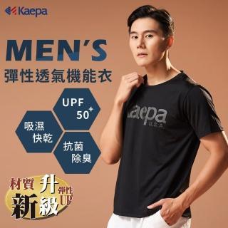 【Kaepa】歐美熱銷冠軍圓領彈力機能短袖(正標-男款)