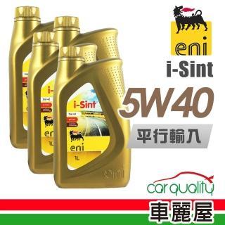 【AGIP 阿吉普】ENI i-Sint 金罐 SM 5W40 1L_四入組_機油保樣套餐加送【18項保養檢查】(節能型機油)