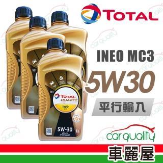 【TOTAL 道達爾】QUARTZ INEO MC3 5W30 1L_四入組_機油保樣套餐加送【18項保養檢查】(節能型機油)