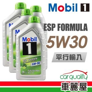 【MOBIL 美孚】ESP SN 汽/柴 歐504/507 5W30 1L_四入組_機油保樣套餐加送【18項保養檢查】(節能型機油)