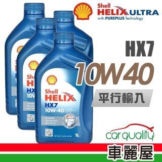 【SHELL 殼牌】HELIX HX7 SN 10W40 1L_四入組_機油保樣套餐加送【18項保養檢查】(通用型機油)