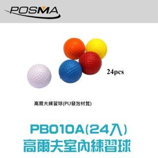 【Posma PB010A】彩色高爾夫PU軟性練習球 24入 室內室外高爾夫練習合用 顏色隋機