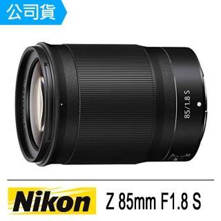 【Nikon 尼康】Z 85mm F/1.8 S(公司貨)