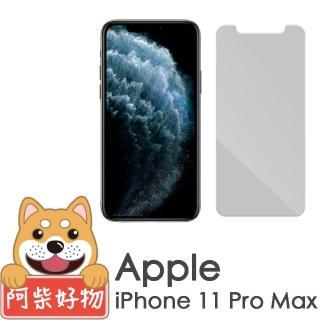 【阿柴好物】Apple iPhone 11 Pro Max(非滿版 9H鋼化玻璃貼)