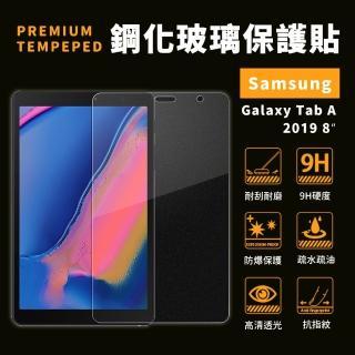 Samsung Galaxy Tab A 2019 8.0吋P200 P205 鋼化玻璃保護貼(Samsung P200 P205)