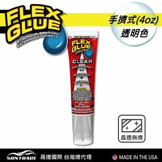 【FLEX GLUE】大力固化膠透明色(手擠式/美國製)