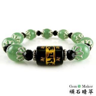 【GemMaker 頑石睛萃】六字大明咒綠東菱手珠(10mm)