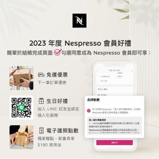 【Nespresso】Ispirazione Ristretto義式經典芮斯崔朵咖啡膠囊(10顆/條;僅適用於Nespresso膠囊咖啡機)