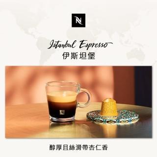 【Nespresso】Fortissio Lungo馥緹奇歐咖啡膠囊_豐富而濃烈(10顆/條;僅適用於Nespresso膠囊咖啡機)