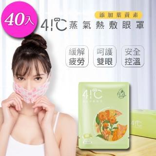【41度C】葉黃素蒸氣熱敷眼罩4盒40片(洋甘菊)