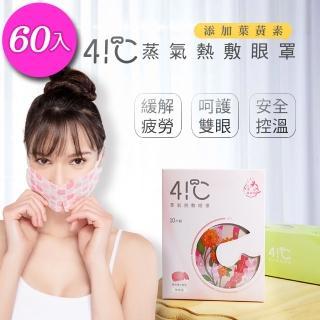 【41度C】葉黃素蒸氣熱敷眼罩6盒60片(無香型)