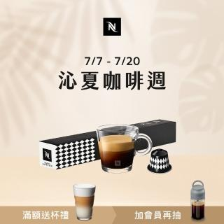 【Nespresso】Linizio Lungo黎尼茲歐咖啡膠囊_圓潤而溫和(10顆/條;僅適用於Nespresso膠囊咖啡機)