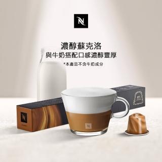 【Nespresso】Scuro濃醇蘇克洛咖啡膠囊_強烈且平衡的牛奶絕配咖啡(10顆/條;僅適用於Nespresso膠囊咖啡機)/