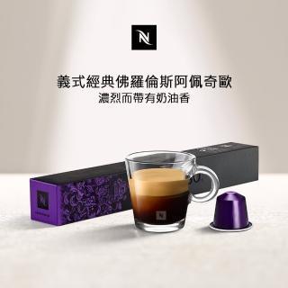 【Nespresso】Ispirazione