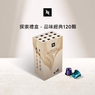 【Nespresso】探索禮盒