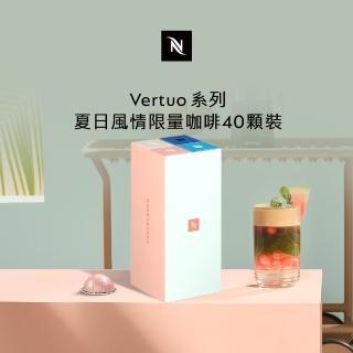 【Nespresso】牛奶絕配50顆(5條/盒;僅適用於Nespresso膠囊咖啡機)