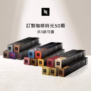 【Nespresso】訂製咖啡時光50顆(5條/盒;僅適用於Nespresso膠囊咖啡機)