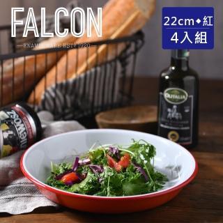【英國 Falcon】獵鷹琺瑯 琺瑯圓形深盤四入組 22cm(三色可選)