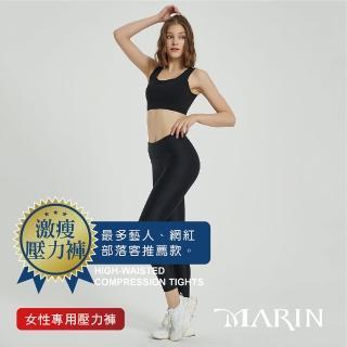【MARIN】高腰塑腹日著壓力褲(壓力褲)
