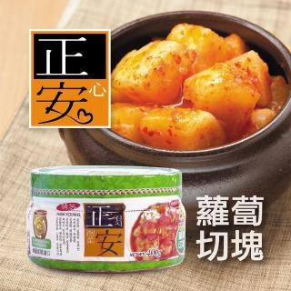 【正安】蘿蔔切塊400g(微甜清脆)