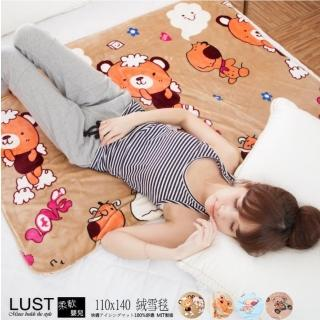 【Lust 生活寢具】絨雪毯 /四色挑選 毛質超柔軟 涼被 baby嬰兒毯/冷氣毯˙披墊蓋皆可、輕柔好攜帶