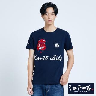 【EDWIN】江戶勝 鴻巢赤物短袖T恤-男款(丈青色)