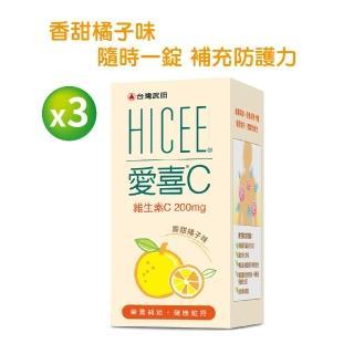【台灣武田】HICEE 愛喜維生素C 200mg口嚼錠_60錠/盒*3(維生素C_香甜橘子味)