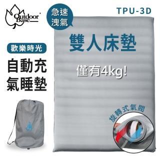 【Outdoorbase】歡樂時光3D自動充氣睡墊(充氣床墊 睡墊  TPU自動充氣睡墊)