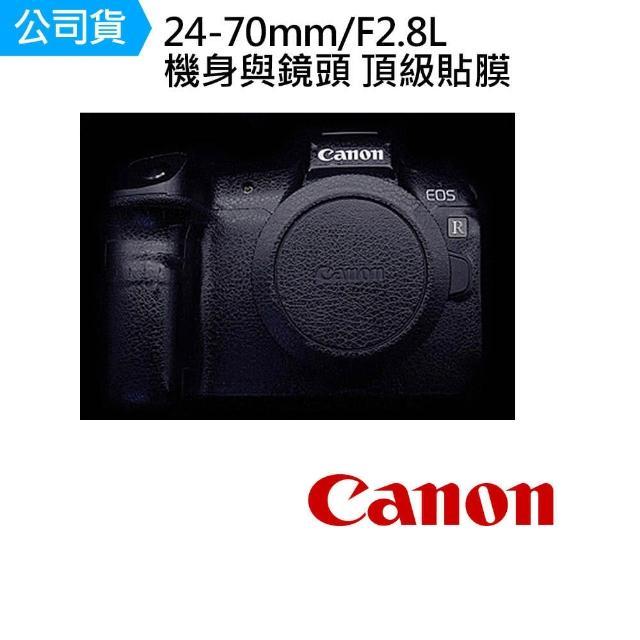 【Canon】24-70mm
