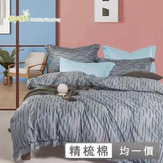 【eyah 宜雅】60支長絨棉被套床包組 多款任選(單人加大/雙人/加大)