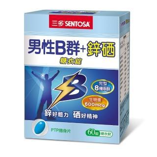 【SENTOSA 三多】男性B群Plus鋅硒錠(60錠/盒)