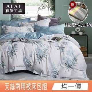【ALAI寢飾工場】台灣製 3M吸濕排汗專利 天絲兩用被床包組(單人/雙人/加大/特大 均一價 多款任選)